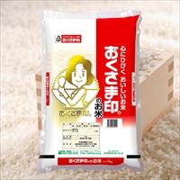 おくさま印のお米〔5kg〕