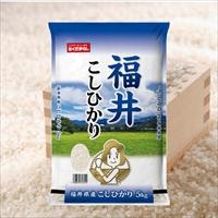 福井県産コシヒカリ〔5kg〕