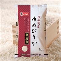 無洗米 北海道産ゆめぴりか〔5kg〕