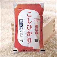 無洗米 三重県産コシヒカリ〔5kg〕