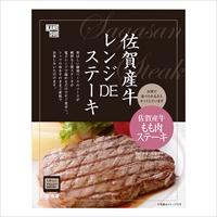 佐賀牛 レンジDEステーキ 〔80g×4〕 ステーキ 惣菜 佐賀 かねすえ