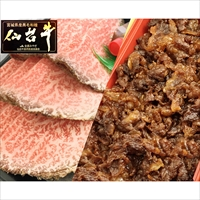 最高級A5ランク 仙台牛 プレミアムローストビーフ・すき焼き煮セット 〔ローストビーフ200g・ソース20ml、すき焼き煮100g〕 惣菜