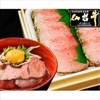 最高級A5ランク 仙台牛 プレミアムローストビーフ 〔ローストビーフ600g・ソース40ml〕 惣菜