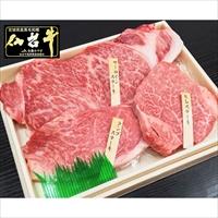 最高級A5ランク 仙台牛 ステーキ 3種 食べ比べセット 小 1〜2人前 〔サーロイン180g・ヒレ100g・ランプ120g〕 牛肉