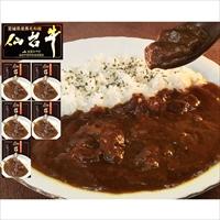 仙台牛カレー 5個 〔200g×5〕 レトルトカレー 惣菜