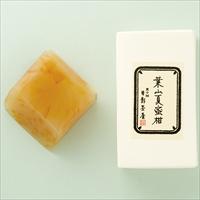 葉山夏みかん 練り羊羹 〔1本250g×2〕 羊羹 和菓子 神奈川 日影茶屋