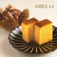 葉山 かすてーら らんとう栗 〔1本(10切れ)〕 カステラ 和菓子 神奈川 日影茶屋