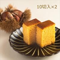 葉山 かすてーら らんとう栗 2個 セット 〔1本(10切れ)×2〕 カステラ 和菓子 神奈川 日影茶屋