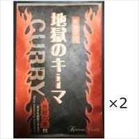 地獄のキーマ 〔(カレー170g・辛味調味料20g)×2〕 キーマカレー レトルトカレー 辛口 惣菜