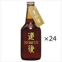 道後ビール アルト マドンナビール 〔330ml×24〕 生ビール 愛媛 道後温泉 地ビール 水口酒造