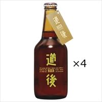 道後ビール アルト マドンナビール 〔330ml×4〕 生ビール 愛媛 道後温泉 地ビール 水口酒造