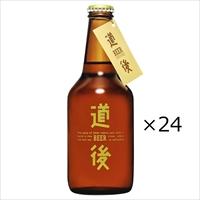 道後ビール ケルシュ 坊っちゃんビール 〔330ml×24〕 生ビール 愛媛 道後温泉 地ビール 水口酒造