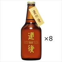 道後ビール ケルシュ 坊っちゃんビール 〔330ml×8〕 生ビール 愛媛 道後温泉 地ビール 水口酒造