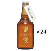 道後ビール ヴァィツェン のぼさんビール 〔330ml×24〕 生ビール 愛媛 道後温泉 地ビール 水口酒造