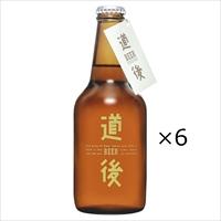 道後ビール ヴァィツェン のぼさんビール 〔330ml×6〕 生ビール 愛媛 道後温泉 地ビール 水口酒造