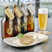 道後ビール 宇和島じゃこ天 セット DBUJ-6 〔生ビール330ml×4種、じゃこ天5枚入〕 ビール 愛媛 道後温泉 地ビール 水口酒造