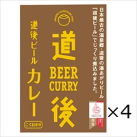道後ビールカレー 4食 〔200g×4〕 カレー 愛媛 水口酒造