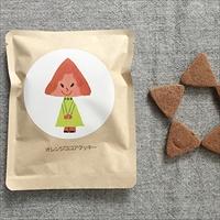 オレンジココアクッキー グルテンフリー 〔5個20g×2〕 クッキー 洋菓子 香川 禾