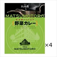 日比谷松本楼 野菜カレー 4食 セット 〔200g×4〕 カレー レトルト 東京