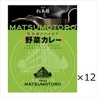 日比谷松本楼 野菜カレー 12食 セット 〔200g×12〕 カレー レトルト 東京