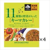 日比谷松本楼 キーマカレー 4食 セット 〔180g×4〕 カレー レトルト 東京