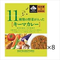 日比谷松本楼 キーマカレー 8食 セット 〔180g×8〕 カレー レトルト 東京