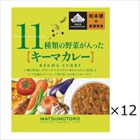 日比谷松本楼 キーマカレー 12食 セット 〔180g×12〕 カレー レトルト 東京