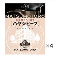 日比谷松本楼 ハヤシビーフ 4食 セット 〔200g×4〕 ハヤシライス レトルト 東京