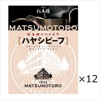 日比谷松本楼 ハヤシビーフ 12食 セット 〔200g×12〕 ハヤシライス レトルト 東京
