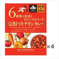 日比谷松本楼 トマトチキンカレー 4食 セット 〔180g×4〕 カレー レトルト 東京