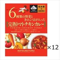 日比谷松本楼 トマトチキンカレー 12食 セット 〔180g×12〕 カレー レトルト 東京