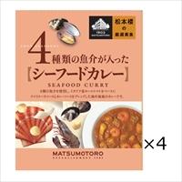 日比谷松本楼 シーフードカレー 4食 セット 〔180g×4〕 カレー レトルト 東京