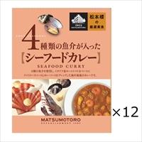 日比谷松本楼 シーフードカレー 12食 セット 〔180g×12〕 カレー レトルト 東京