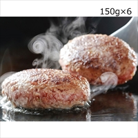 米沢牛 合挽ハンバーグ 6個入 ギフト用 箱入 〔150g×6〕 ハンバーグ 惣菜