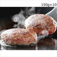 米沢牛 合挽ハンバーグ 10個入 ギフト用 箱入 〔150g×10〕 ハンバーグ 惣菜