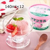 イチゴ牛乳 カップ 12個 〔140ml×12〕 アイス 洋菓子 栃木 フタバ食品