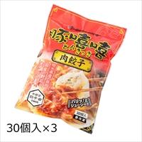 肉餃子 30個入3袋 〔(18g×30)×3〕 餃子 惣菜 栃木 宇都宮餃子とんきっき フタバ食品
