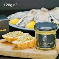 OYSTER PATE 2個 〔120g×2〕 牡蠣 オイスターパテ 宮城