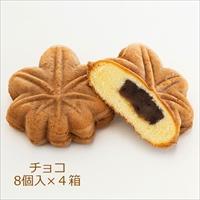 もみじ饅頭 チョコ 4箱 〔8個×4〕 まんじゅう 和菓子