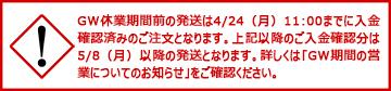 休業案内(GW/4営業日)