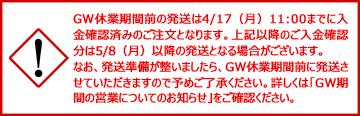 休業案内(GW/10営業日)