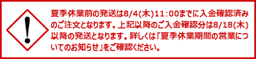 休業案内(お盆/4営業日)