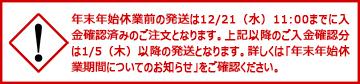 休業案内(年末年始/4営業日)