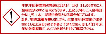 休業案内(年末年始/10営業日)